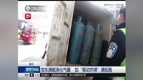 """货车满载液化气罐 如""""移动炸弹""""满街跑"""