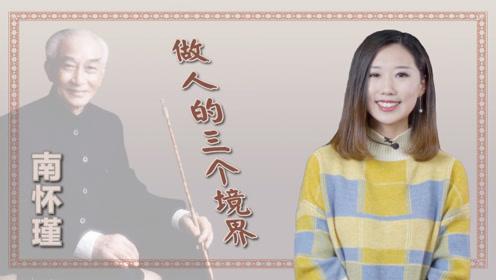 南怀瑾简单三句话,道出了人生的三个境界,悟透了好运自然来