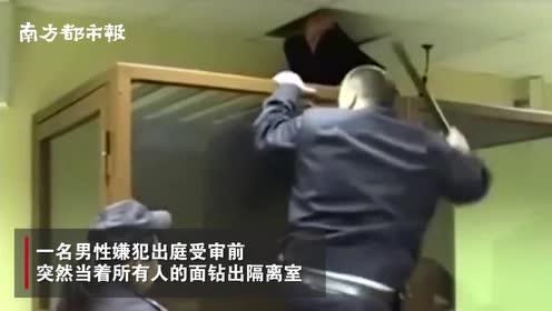 """俄罗斯杀人嫌犯在警察眼皮底下""""硬核越狱"""":受审前钻上天花板"""