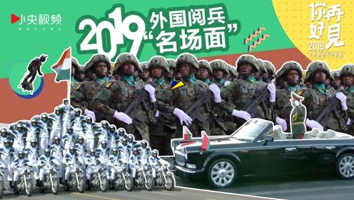 """钢铁侠、红旗车、伞兵挂灯柱!细数2019年外国阅兵""""名场面"""""""