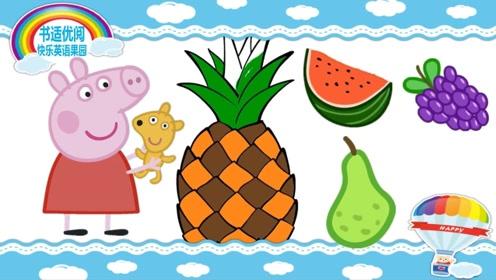 快乐英语,小猪佩奇喜欢吃菠萝还是葡萄呢?书适优阅儿童英语