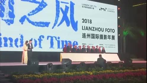 2018年连州国际摄影节开幕式!