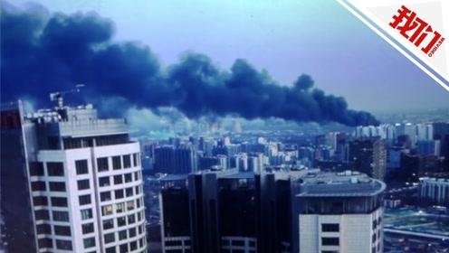 航拍:北京王四营地区一物流库房着火 暂无人员伤亡
