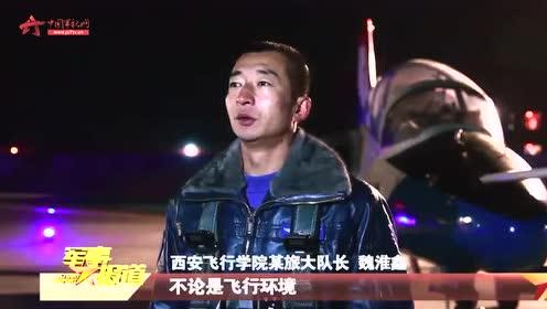 厉害了 飞行学员完成首次夜间单飞 快来见识下