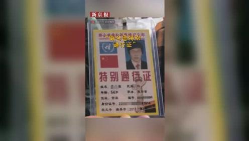 """男子宾馆被查掏出""""联合国特别通行证"""" 还持有李鸿章""""签发..."""