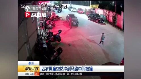 四岁男童突然冲到马路中间被撞