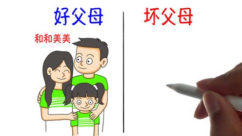 """好父母VS坏父母,一对比,网友:这点""""坏""""的太普遍了!"""