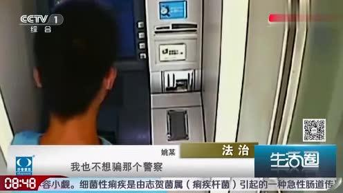 生活圈:男子捡到1.4万元现金,主动交给警察后竟被追责,咋回事