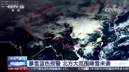中央气象台:北方大范围降雪来袭 南方降水也将增多