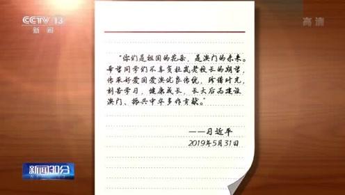 """习近平的澳门情缘丨 """"开心!习爷爷给我们回信了"""""""