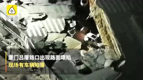 厦门通报路面塌陷事故原因:不影响地铁结构安全