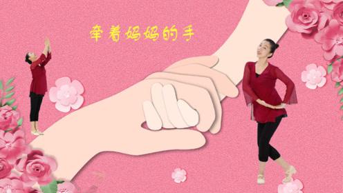糖豆广场舞课堂《牵着妈妈的手》火爆全网必学,简单形体舞