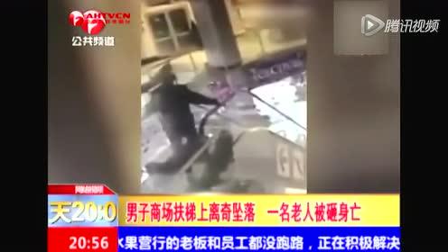 实拍男子商场扶梯上离奇坠落 砸中老人致一死