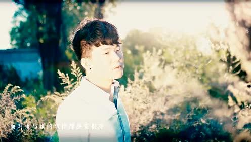 郭经纬《一个吻》MV首发布 深情追忆旧恋人