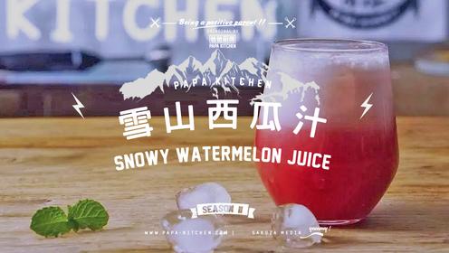 来自世界尽头的冷酷西瓜汁