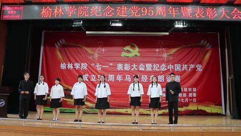 纪念建党95周年榆林学院政法学院朗诵《鲜红的旗帜》