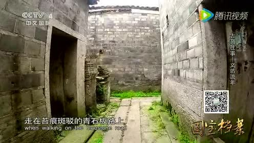 古邑往事-义坊流年(国宝档案 - 金溪县)