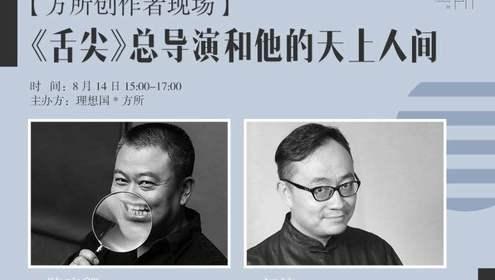 《舌尖上的中国》总导演和他的天上人间