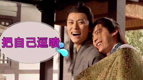 李易峰把自己逗喷·青云志独家日志08