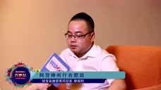 【网贷神州行合肥站】投宝金融曾懿时接受视频专访 - 腾讯视频