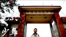云南宣威本土作品电影《少年》