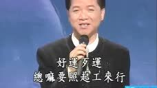 叶启田 爱拼才会贏_微信号 经典老歌80