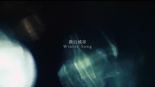鹿晗 - 微白城市(Winter song)高清MV首发