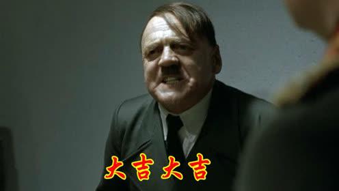 爆笑鬼畜:元首祝全国人民大吉大吉