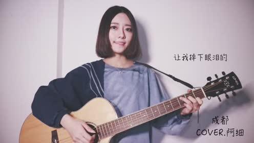 阿细吉他弹唱《成都》