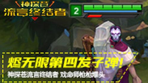 【神探苍流言终结者】10 秘技!烬无限第四发子弹!