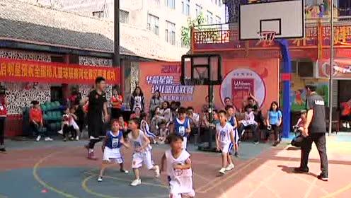 临漳金苹果幼儿园2017华蒙星杯第二届全国幼儿篮球联赛