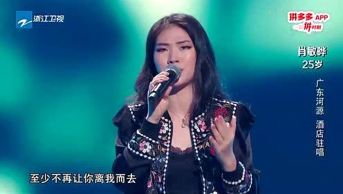 《中国新歌声2》肖敏晔演唱《回到过去》