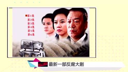 《人民的名义》之后,一群老戏骨拍的另一部反腐大剧即将播出!