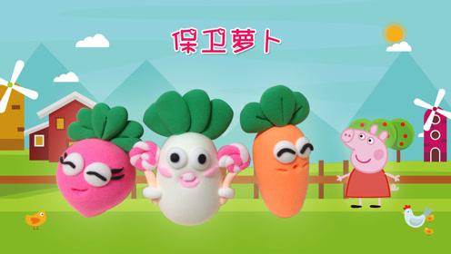 创意手工diy保卫萝卜人物教程 拿出超轻粘土跟着小猪佩奇做游戏
