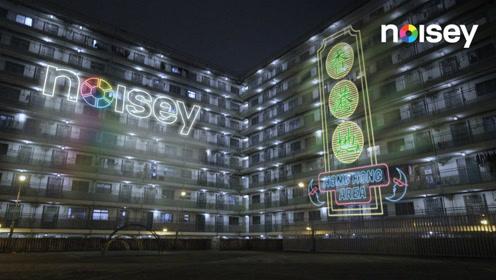 Noisey 香港地 预告片