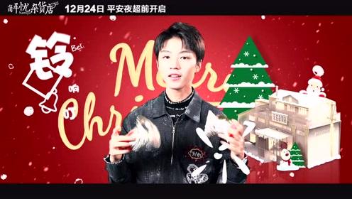 """《解忧杂货店》庆圣诞视频  """"解忧少年""""表情包上线"""