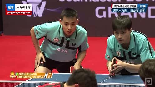 2017乒联总决赛 陈建安江宏杰vs森园政崇大岛佑哉
