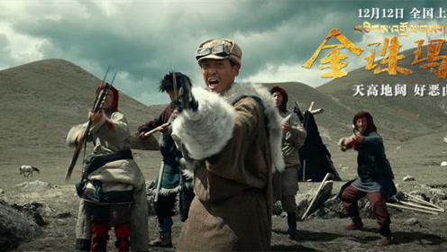 电影《金珠玛米》曝大场面特辑 藏东真刀实枪彰显民风彪悍