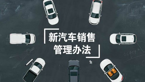 新汽车销售办法来了,买车不许加价?图样图升婆