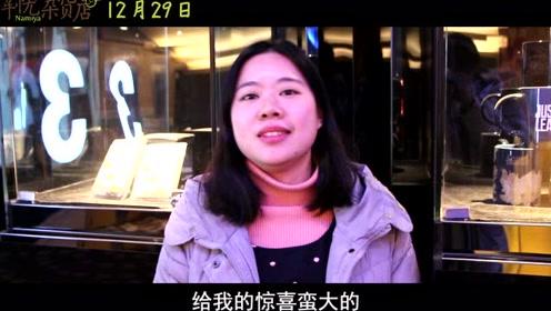"""《解忧杂货店》口碑视频成龙最暖 传递贺岁档最强""""暖燃""""力"""
