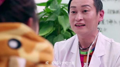 《深夜老司机2》第六集: 傻美妞减肥奇趣记,伪娘医生被完爆!