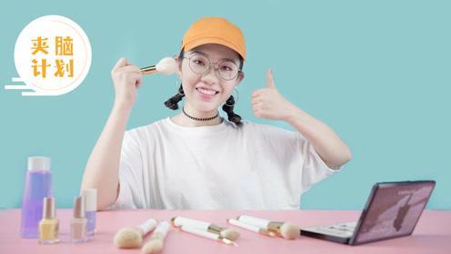 DIY化妆刷清洗神器!你的化妆刷多久没洗了?