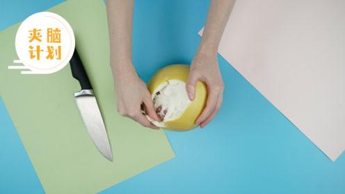 有谁吃柚子最讨厌剥皮?今天教你一招快速剥皮法,绝对逆天