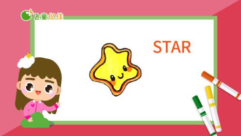 英语简笔画-星星star-儿童常用的英语单词绘画卡-学画画记单词