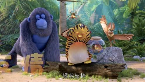 《丛林大乱斗》曝首支人物关系预告 企鹅神秘身世大揭晓