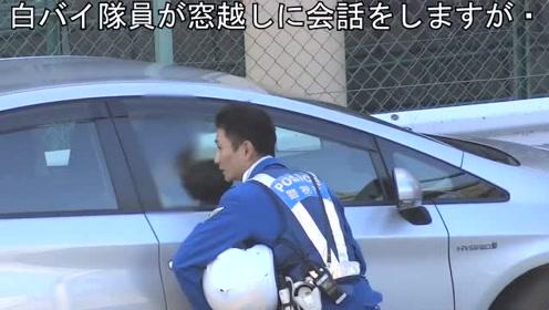 丰田普锐斯车真的是牛,面对交警甚至连车窗都不开,在国内会是怎样