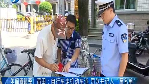 """莆田""""占道行车""""也违法  骑自行车进机动车道罚款20元"""