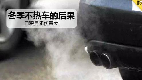 冬季不热车的后果有多严重