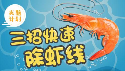 虾线剔的好,下厨无烦恼,爱吃虾的小伙伴一定要学哟