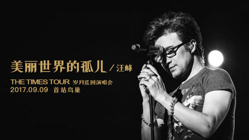 八万人鸟巢大合唱《美丽世界的孤儿》 汪峰岁月巡演即将到来